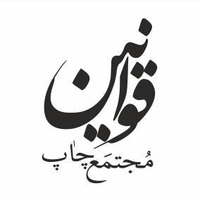 اولین مجتمع چاپ فوریتهای 6ساعته در ایران